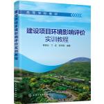建设项目环境影响评价实训教程(韩香云)
