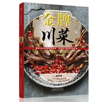 金牌川菜(pdf+txt+epub+azw3+mobi电子书在线阅读下载)