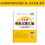天利38套 2020新高考模拟试题汇编北京专版 --数学