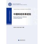 中国财经改革经验