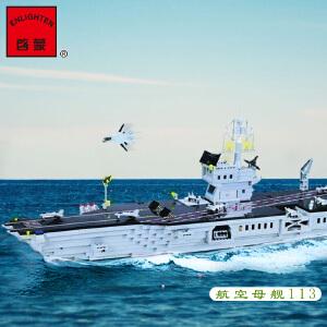 启蒙积木小颗粒拼装模型6-12岁男孩益智玩具军事系列航空母舰113