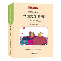 小牛顿人文馆 写给孩子的中国文学名著 水浒传全5册 儿童畅销书 水浒传漫画 一二三四年级课外阅读儿童文学书籍