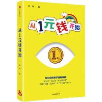 从1元钱开始 李锦 9787508681818 中信出版社