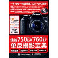 佳能750D 760D单反摄影宝典 相机设置 拍摄技法 场景实战 后期处理北极光摄影著9787115406637人民邮