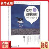 索尼微单摄影从新手到高手(全新畅销升级版) 曹照 中国青年出版社9787515342382『新华书店 品质保障』