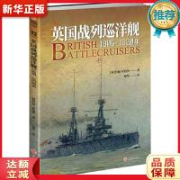 英国战列巡洋舰 : 1905―1920年 (英) 约翰・罗 伯茨 吉林文史出版社9787547266793【新华书店
