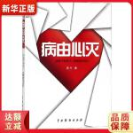 《病由心灭》 周行 中国戏剧出版社9787104040095【新华书店 全新正版书籍】