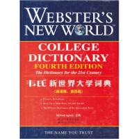 【新书店正品包邮】 韦氏新世界大学词典(英语版 第4版) Agnes 9787538261264 辽宁教育出版社