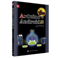 Arduino+Android互动智作