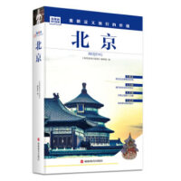 北京 第2版