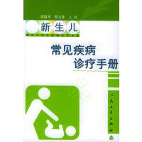 新生儿常见疾病诊疗手册