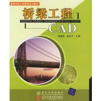 桥梁工程CAD――高等学校工程管理系列教材