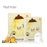 新包装春雨(papa recipe)蜂蜜面膜 补水保湿舒缓滋润面膜 敏感肌可用黄色经典版 10片/盒