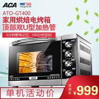 ACA/北美电器 GT400aca电烤箱家用烘焙多功能全自动烘烤蛋糕面包