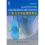 【正版现货】工程力学中的弹性理论 (美)博瑞斯 9787802436169 中航书苑文化传媒(北京)有限公司