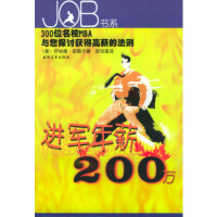 【新书店正品包邮】进军年薪200万――300位名校MBA与您探讨获得高薪的法则 [美]罗纳德・耶普尔,郭宝莲 上海远东