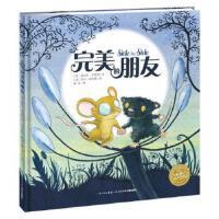 【全新直发】完美的朋友(精)/绘本花园 长江少年儿童出版社