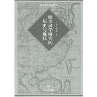 【二手旧书8成新】欧美汉学研究的历史现状 张西平 大象出版社 978753473850