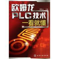 【正版全新直发】欧姆龙PLC技术一看就懂蔡杏山 编9787122177827