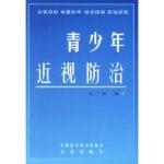 【新书店正版】青少年近视防治徐广第军事医科出版社9787801216335