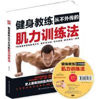 健身教��牟煌�鞯募∪庥��法 �w健 著 江�K科�W技�g出版社 9787553730059