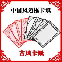 中国风卡纸 古风彩色卡通漫画作品纸 空白裱边装饰纸 A3创意美术纸 扇形方形圆形椭圆