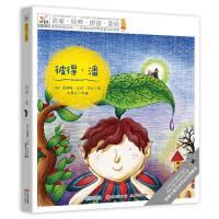 悦阅鸟拼音读物国际版:彼得・潘 一二年级注音读物(6-8岁)