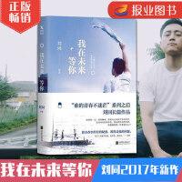 【正版包邮】我在未来等你 刘同新书 向着光亮那方 谁的青春不迷茫系列