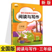 阅读与写作三年级 小象图书3年级上下册通用彩绘版 小学语文趣味阅读 小学语文读写训练辅导书作文书