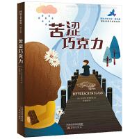 苦涩巧克力 国际安徒生奖提名奖作品