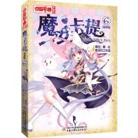 《中国卡通》漫画书――魔女卡提6・漫画版