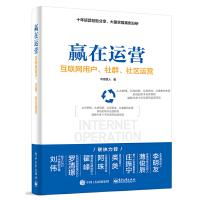 赢在运营――互联网用户、社群、社区运营
