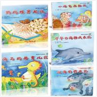 海洋宝贝系列故事