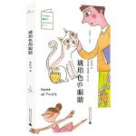 儿童粮仓・小说馆:琥珀色的眼睛