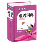 小学生成语词典(彩色版)
