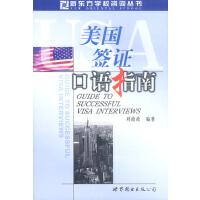 美国签证口语指南
