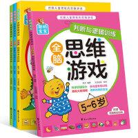 全脑思维游戏4-5岁 4册聪明宝宝 认知与观察与判断创造力赠贴纸挖掘儿童潜能左右脑开发益智游戏智力幼儿园宝宝专注记忆力