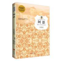 正版图书诺贝尔获奖文学经典:阿恩(比昂松卷) (挪) 比昂松著 ; 路云芳译 9787550244733 北京联合出版