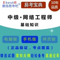 2019年中级・网络工程师考试(基础知识)易考宝典手机版-ID:4766