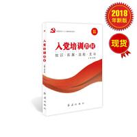 图文案例入党培训教材(2018版)