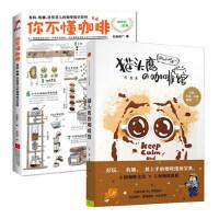 套装现货 猫头鹰咖啡馆+你不懂咖啡(有料有趣还有范儿的咖啡知识百科) 共2册