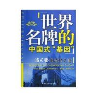 """【正版现货】世界的中国式""""基因""""波司登的成功之道 中国社会科学院人力资源研究中心""""波司登""""课题组 9787500476"""