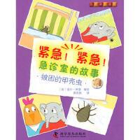 【二手原版9成新】紧急!紧急!急诊室的故事--被困的甲壳虫,(英) 道什・阿瑟编绘,科学普及出版社,978711007