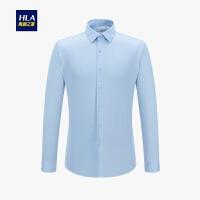 HLA/海澜之家舒微弹长袖正装衬衫2020春季新品清爽商务长衬男