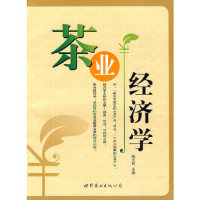 茶业经济学 杨江帆 9787510017261 世界图书出版公司