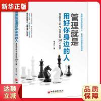 管理就是用好你身边的人:激励员工的9大原则和50个对策 杨大川 中国经济出版社9787513653152【新华书店 品