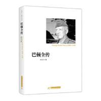 【新书店正版】巴顿全传林文力华中科技大学出版社9787568031271