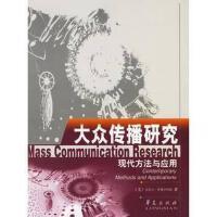 【二手旧书8成新】大众传播研究现代方法与应用 迈克尔辛格尔特里Michael Singl