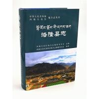 洛隆县志 中国藏学出版社 2017版
