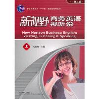 新视野商务英语视听说(第二版)上(附光盘) 马龙海,马龙海 9787560095349 外语教学与研究出版社